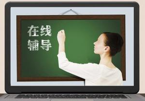 广州师德皓大自考学费多少?流程是什么样的呢?